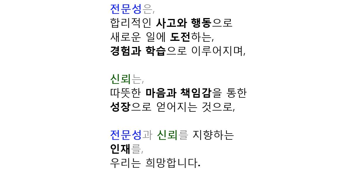 회사소개_1200x600_03_인재상_08.jpg